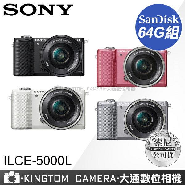 立即出貨 SONY ILCE-5000L A5000 公司貨 贈32G高速卡+原廠電池+相機包+專用座充+拭鏡筆+UV保護鏡豪華大全配