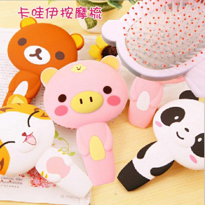 糖衣子輕鬆購~DZ0167~韓國卡通超萌按摩氣墊曩隨身梳子輕鬆熊粉紅豬貓咪卡通梳子
