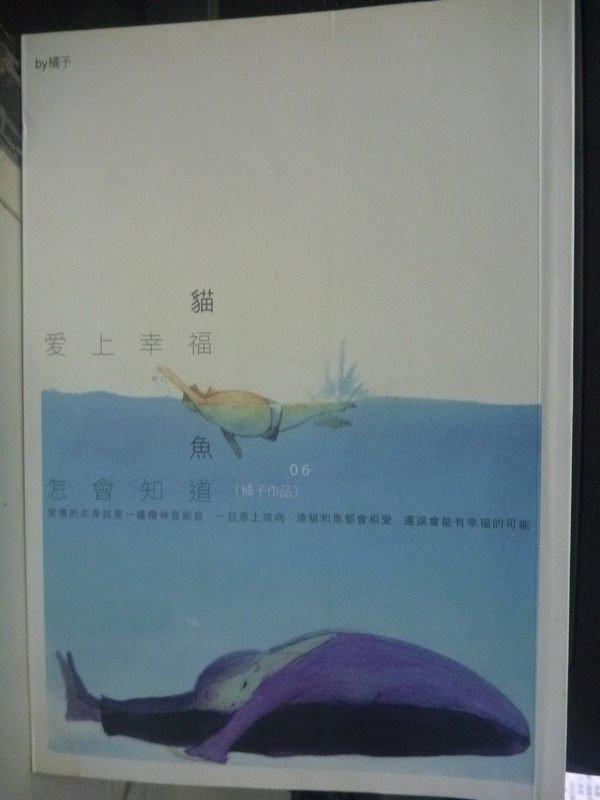 【書寶二手書T5/一般小說_LHB】貓愛上幸福,魚怎會知道_橘子