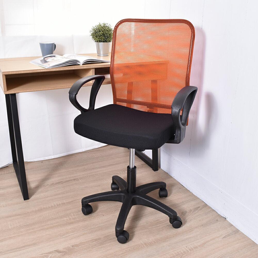 辦公椅 / 電腦椅 / 椅子 KAYLE透氣網背電腦網椅 / 辦公椅 / 網椅 / 透氣椅【A06001】 2