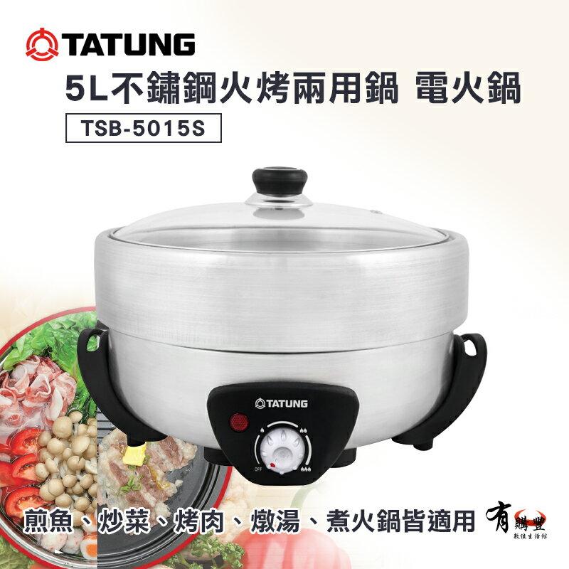 【有購豐】TATUNG 大同 5L不鏽鋼火烤兩用鍋 電火鍋 (TSB-5015S)