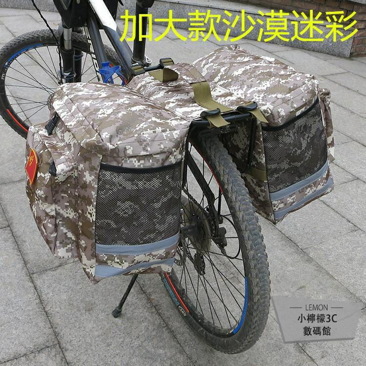 自行車馱包大容量騎行包防水后座尾包車架駝包裝備城市玩家