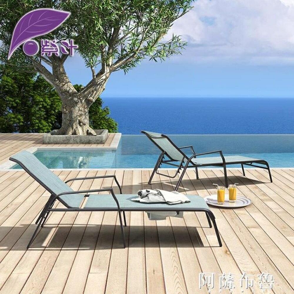 躺椅 紫葉戶外游泳池躺椅休閒沙灘躺椅室外庭院折疊躺床陽台午休午睡椅  mks 阿薩布魯