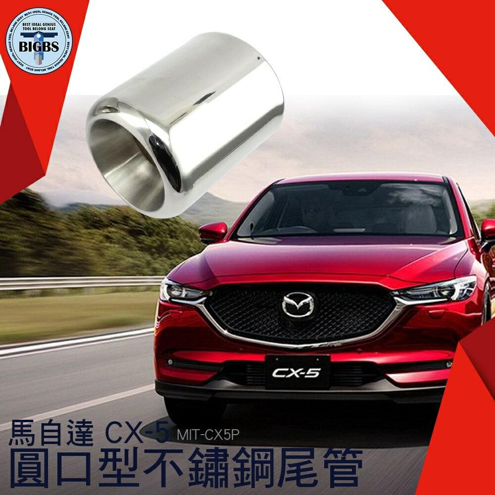 CX5P 馬自達CX-5 圓口型 排氣 尾喉 排氣管 後節 排氣管 尾氣罩 排氣尾管 排氣喉管 利器五金