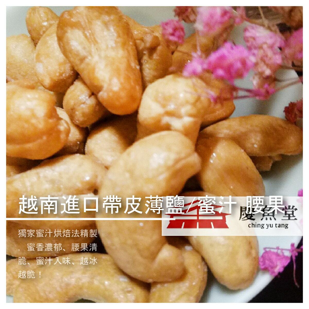 【慶魚堂】越南進口帶皮薄鹽/蜜汁 腰果(全素) 180g/罐