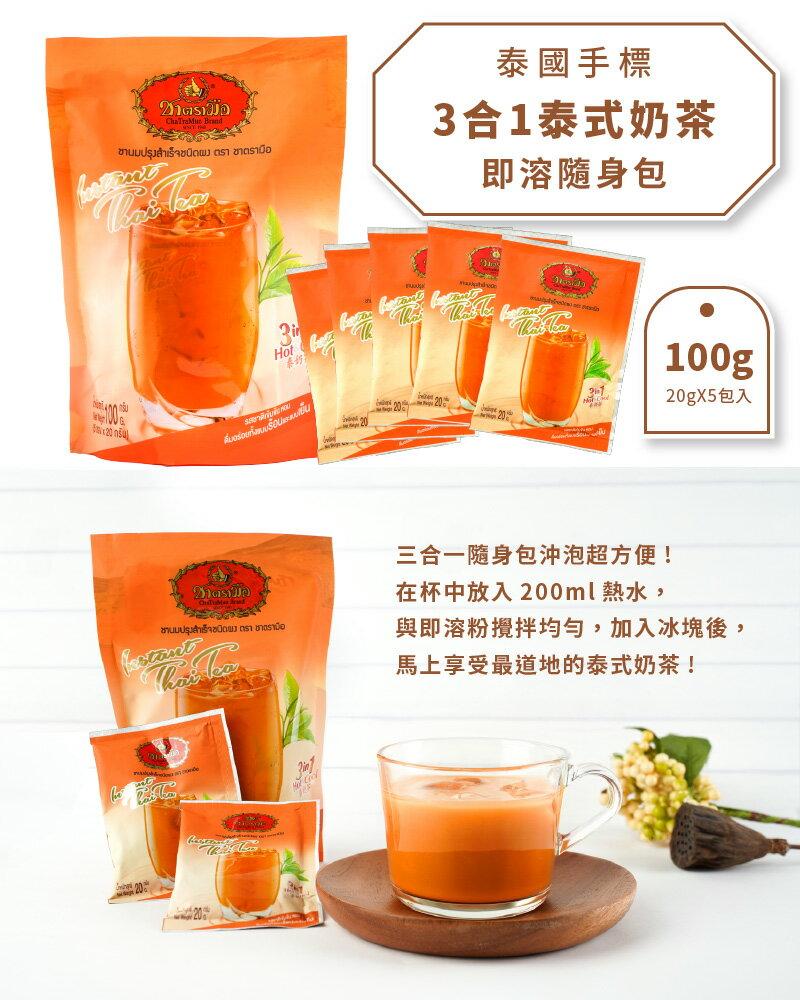 【泰國 手標茶 】 超人氣 三合一泰奶茶(即溶隨身包)100g沖泡方便,隨時隨地享受