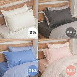 枕頭套 精梳棉美式信封枕套 戀家小舖 生活 台灣製