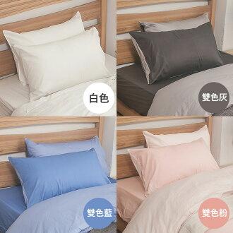 枕套 / 枕頭套-100%精梳棉【精梳棉素色系列】美式信封枕套45x75cm,戀家小舖,台灣製造