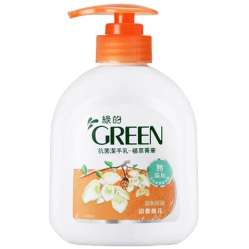 綠的GREEN 抗菌潔手乳 植萃菁華 清雅槐花 400ml