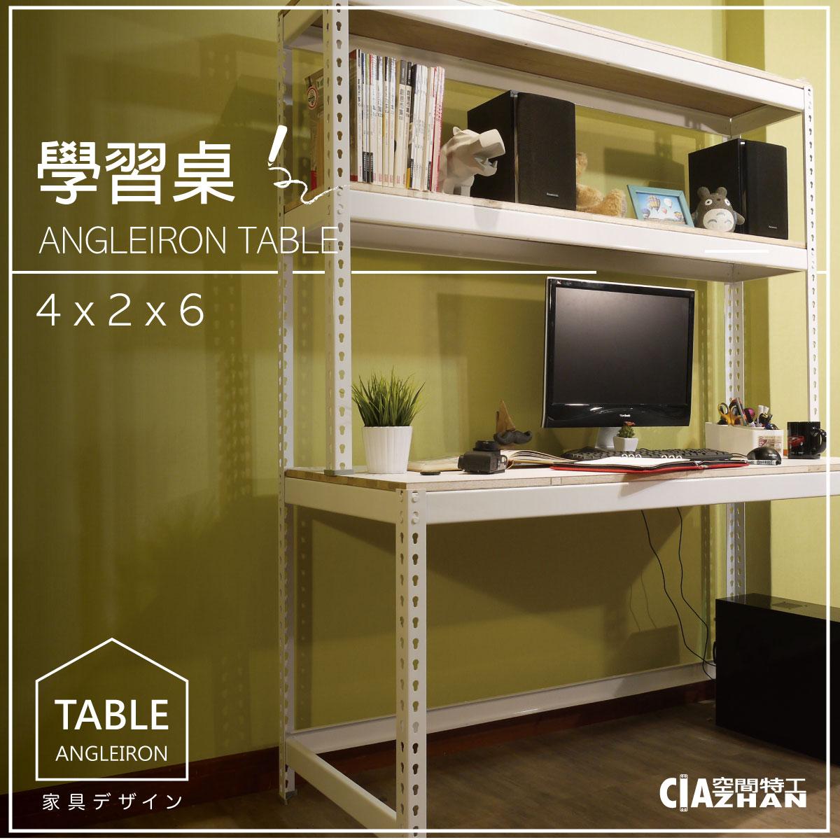 【空間特工】多功能 學習書桌 4尺 雪皓白 工作桌 工業風辦公桌 免螺絲角鋼桌 大桌面 電腦桌 層架 置物架 WDW40203