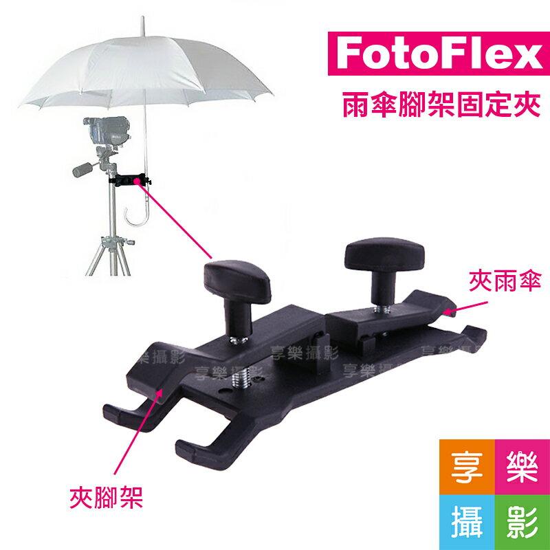 [享樂攝影]雨傘夾 傘座 萬用夾 相機遮陽/遮雨固定夾 腳架/燈架/傘架/閃燈架 柔光傘/反射傘/透射傘