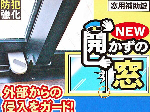 BO雜貨【SV3627】免安裝 隨裝即可用 窗戶警察 氣窗安全鎖 防竊賊 防小偷