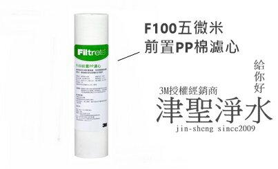 3M淨水器 F100前置PP濾心