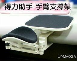 【尋寶趣】得力助手 手臂支撐架 附鼠墊 二代豪華版 護腕支架 護腕專家 手臂靠墊 電腦扶手 LY-MA02A