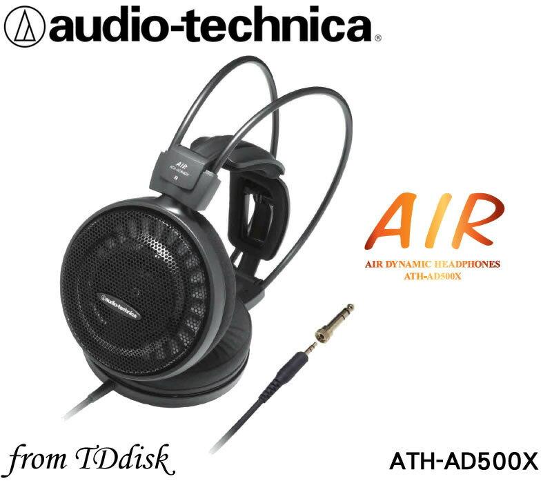 志達電子 ATH-AD500X 日本鐵三角 Audio-technica 開放耳罩式耳機 ATH-AD500新版上市