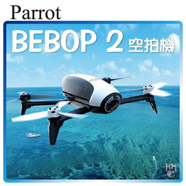 ?空拍入門【和信嘉】Parrot Bebop Drone 2 四軸空拍機(白) 單機版 HD高畫質 手機 / 平板遙控 無人機 公司貨 原廠保固一年