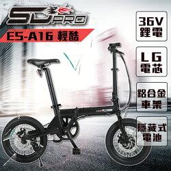 【SD PRO】ES-A16 輕酷 16吋 鋁合金 LG電芯 36V鋰電 隱藏式電池 折疊 電動車