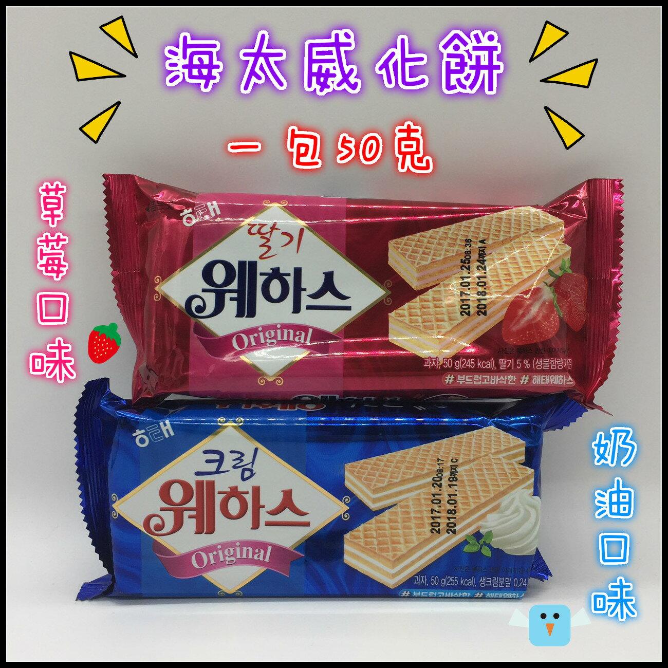 ?含發票?進口零食?海太威化餅?草莓口味奶油口味?一包50克?韓國進口 零食 點心 餅乾 糖果?