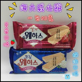 ❤含發票❤進口零食❤海太威化餅❤草莓口味奶油口味❤一包50克❤韓國進口 零食 點心 餅乾 糖果❤
