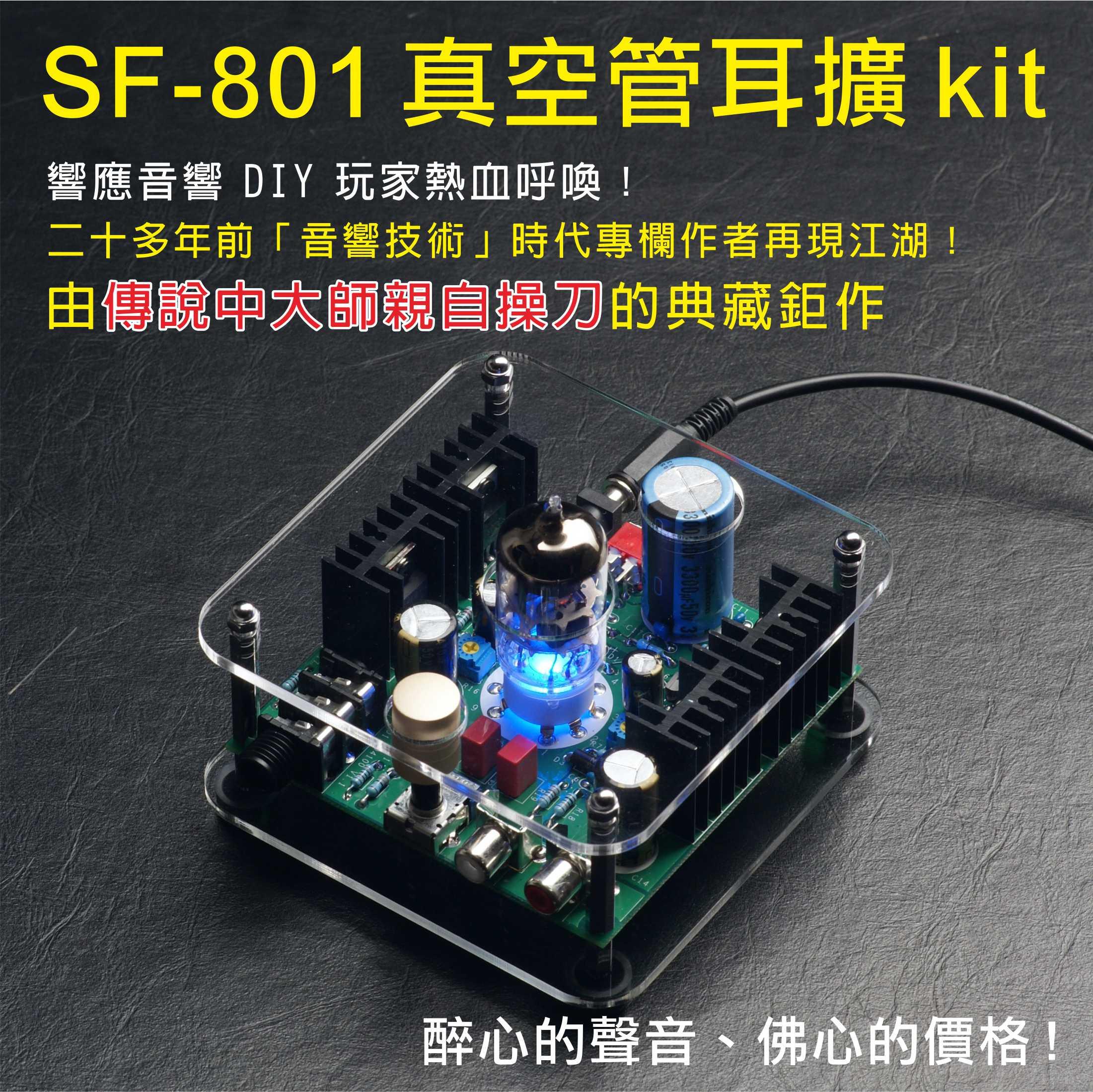 SF-801 真空管耳擴kit