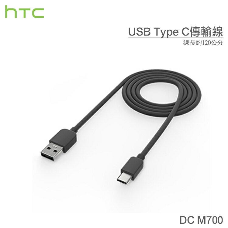 HTC DC M700 USB TO Type C 原廠傳輸線/充電線/充電傳輸線/手機充電線/HTC 10/10 Evo/U Ultra/U Play/U11