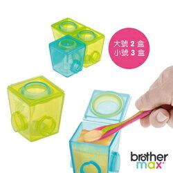 英國 Brother max 副食品防漏保鮮分裝盒/2大3小【六甲媽咪】