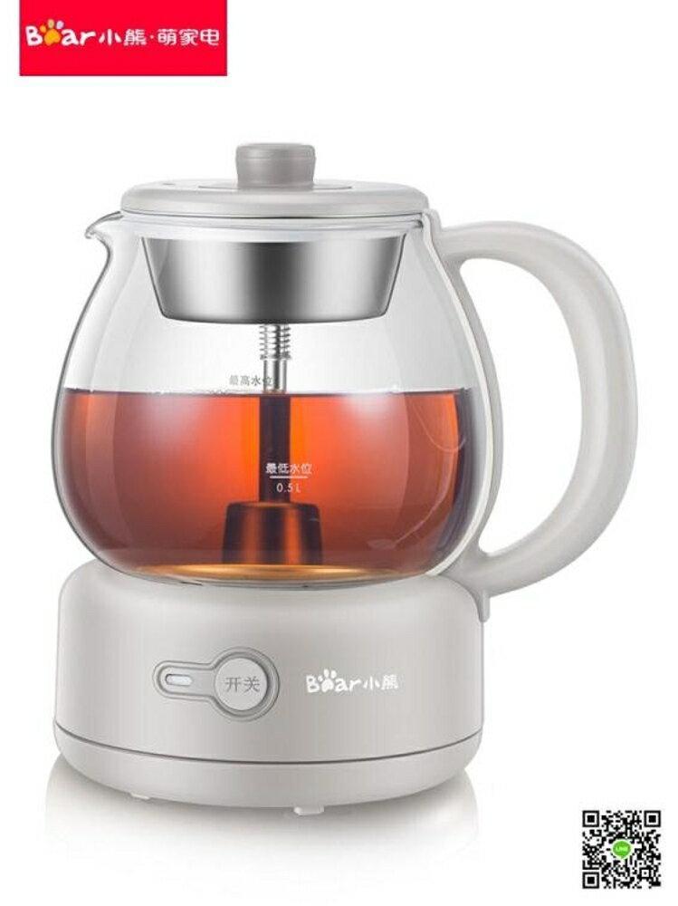 養生壺小熊黑茶煮茶器玻璃全自動蒸汽電煮茶壺養生壺電熱迷你家用蒸茶器 清涼一夏钜惠