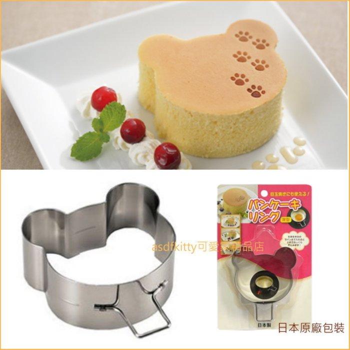 asdfkitty可愛家☆日本CAKELAND不鏽鋼厚鬆餅小熊煎模型-也可當慕斯圈.煎蛋模.壽司模.吐司壓模-日本製