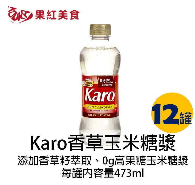 [免運] Karo香草玉米糖漿(透明原色)473mlX12瓶