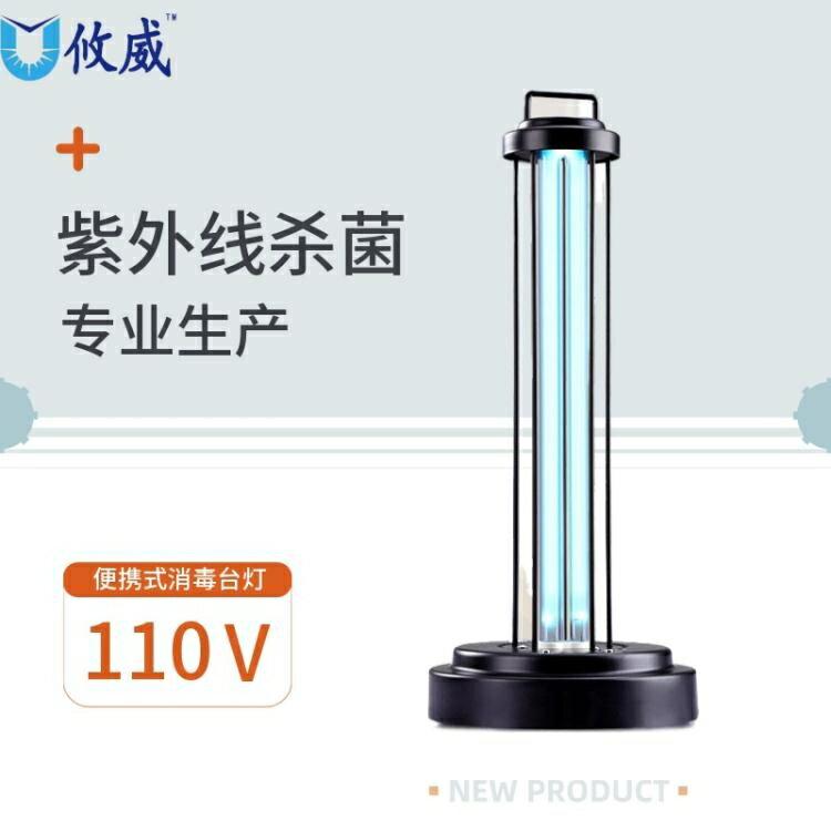 紫外線消毒燈 殺菌燈【現貨110v】滅菌燈 便攜式家用除蟎除臭殺菌 新年狂歡85折鉅惠
