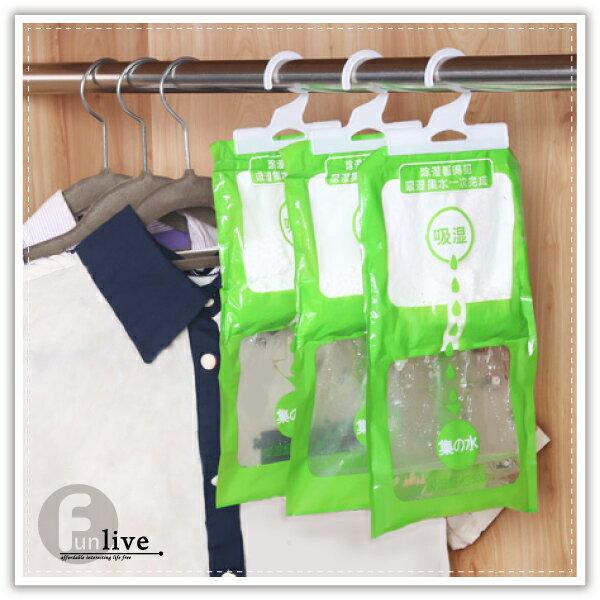 【aife life】掛式除濕乾燥劑/可掛式 衣櫃防潮 除濕劑/吸濕袋/防黴/乾燥劑/衣櫃收納/除濕袋