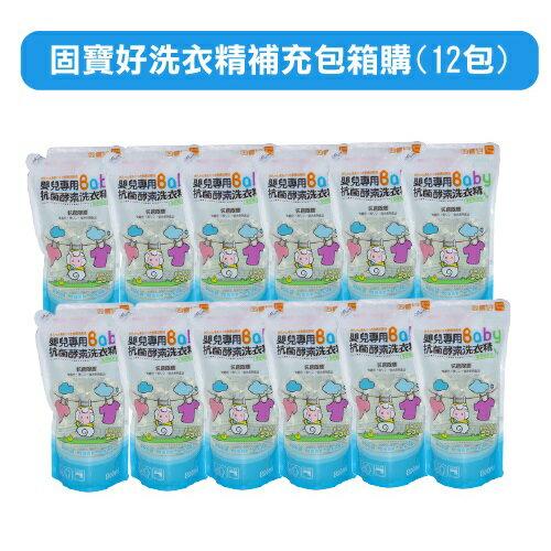 固寶好-嬰兒酵素洗衣精補充包800ml(12包)