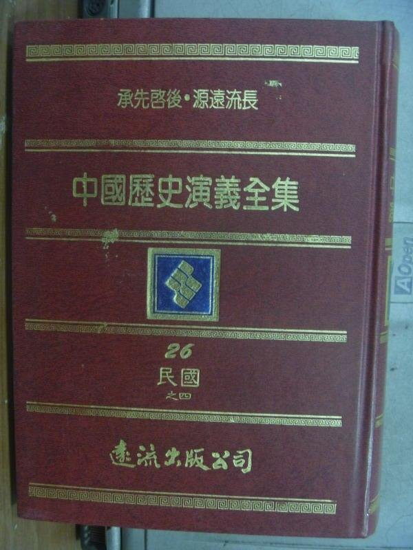 【書寶二手書T7/一般小說_OMN】中國歷史演義全集(26)_民國之四