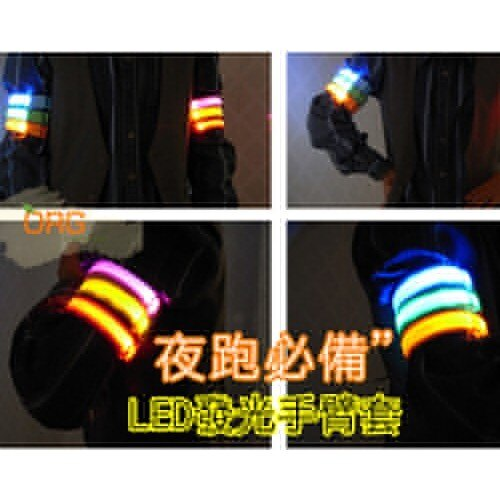 ORG《SD0137》LED光纖發光織布臂帶 夜跑/慢跑/路跑/運動/自行車/登山 手臂帶 發光 LED 安全警示
