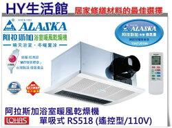 阿拉斯加 遙控型 浴室暖風乾燥機 RS-518(110V) 單吸口暖風機《HY生活館》