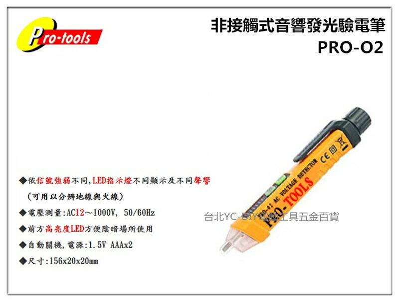 ~台北益昌~PRO~TOOLS PRO~O2 非接觸式音響發光驗電筆  可分辨地線與火線
