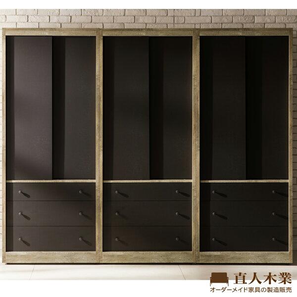 【日本直人木業】ANTE原木風格3個三抽243CM衣櫃組