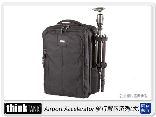 【分期0利率】THINKTANK創意坦克AirportAccelerator旅行背包(大)雙肩後背可放17吋筆電(AA489公司貨)TTP489