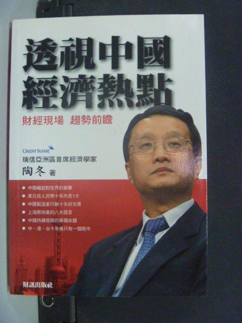 【書寶二手書T4/財經企管_JSQ】透視中國經濟熱點_陶冬