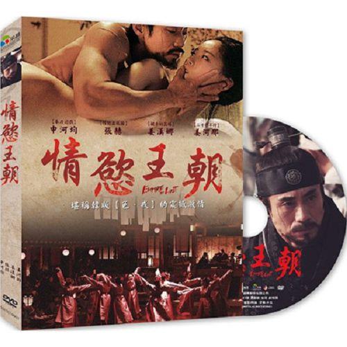 情慾王朝DVD-未滿18歲禁止購買