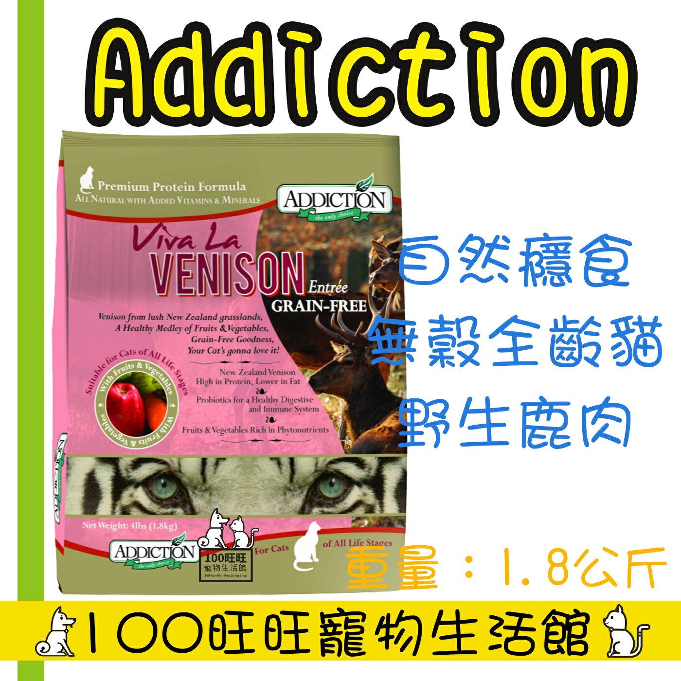 Addiction自然癮食 無穀鹿肉貓寵食 貓糧 1.8公斤