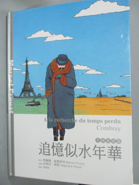 【書寶 書T1/漫畫書_YFB】追憶似水年華I貢布雷_普魯斯特,史蒂芬.黑雨