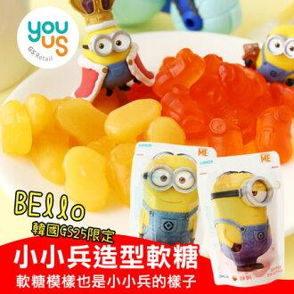 韓國 GS25限定 小小兵軟糖 52g 水果軟糖 軟糖 香蕉 橘子 小小兵 神偷奶爸【N102327】