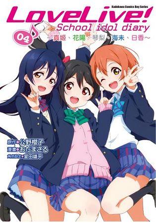 LoveLive!Schoolidoldiary(4)~真姬、花陽、琴梨、海未、日香~漫畫