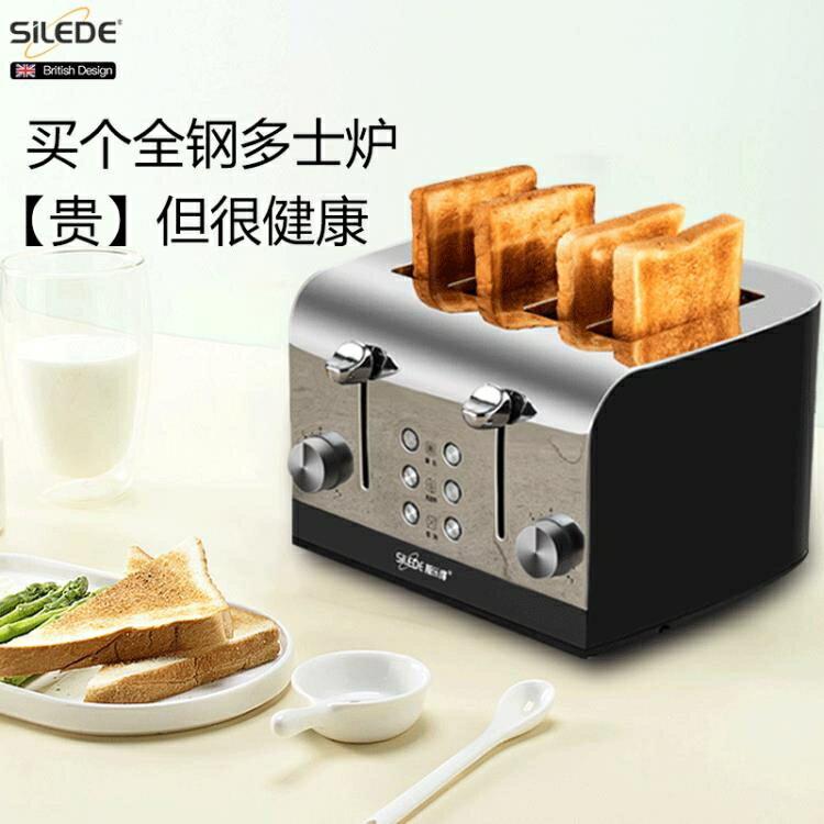 火爆夯貨-烤麵包機 家用迷你多士爐小型烤土司多功能全自動早餐機