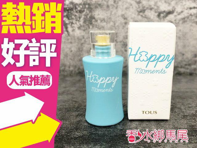 TOUS Happy Moments女性淡香水4.5ml◐香水綁馬尾◐