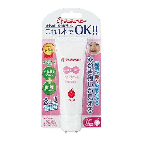 chu chu 啾啾 - 2in1牙垢顯示 / 潔齒牙膏 50g (草莓) 0