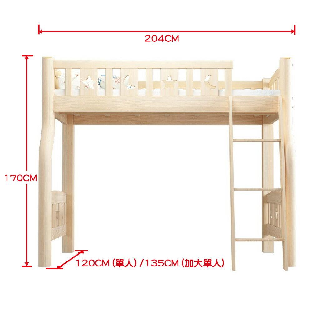 上下舖 高架床 爬梯款【裸床】(單人/單人加大)【HaBaby】