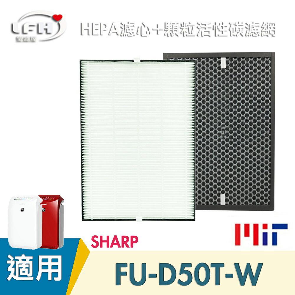 愛濾屋 HEPA濾心+顆粒活性碳濾網 適用SHARP夏普FU-D50T FU-D50T-W FU-D50T-R FZ-D40XH   空氣清淨機