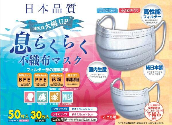 日本製三層不織布口罩抗菌防霧霾防花粉防空汙50枚入772202